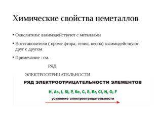 Химические свойства неметаллов Окислители: взаимодействуют с металлами Восста