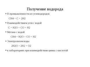 Получение водорода В промышленности из углеводородов СН4 = С + 2Н2 Взаимодейс