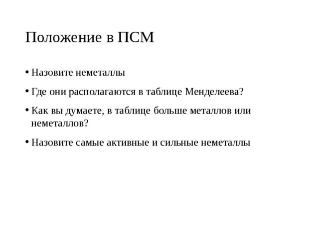 Положение в ПСМ Назовите неметаллы Где они располагаются в таблице Менделеева...