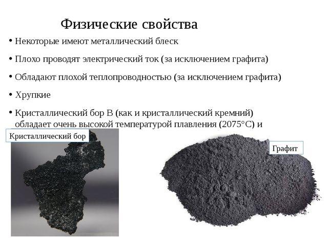 Физические свойства Некоторые имеют металлический блеск Плохо проводят электр...