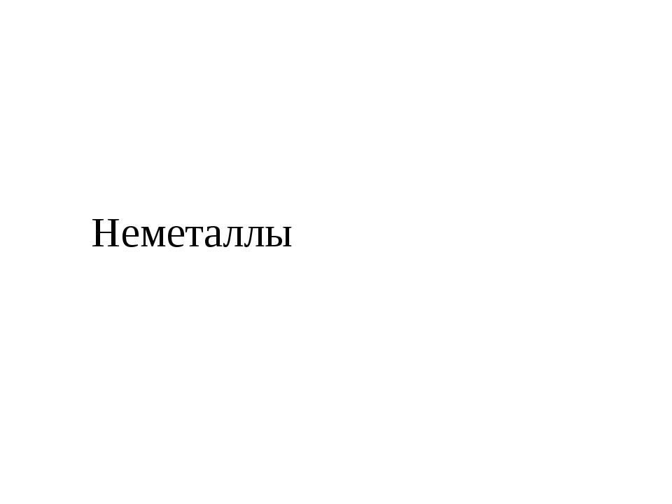Неметаллы