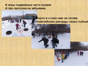 В игры подвижные часто играем И про прогулки не забываем. Мороз и стужа нам н