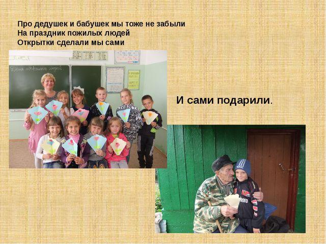 Про дедушек и бабушек мы тоже не забыли На праздник пожилых людей Открытки сд...