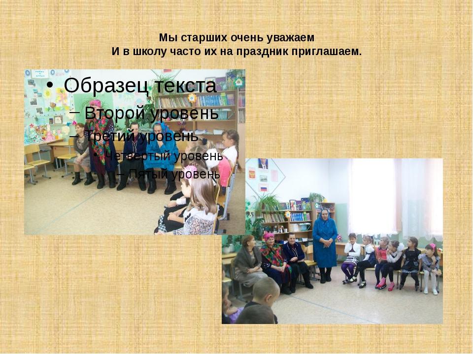 Мы старших очень уважаем И в школу часто их на праздник приглашаем.