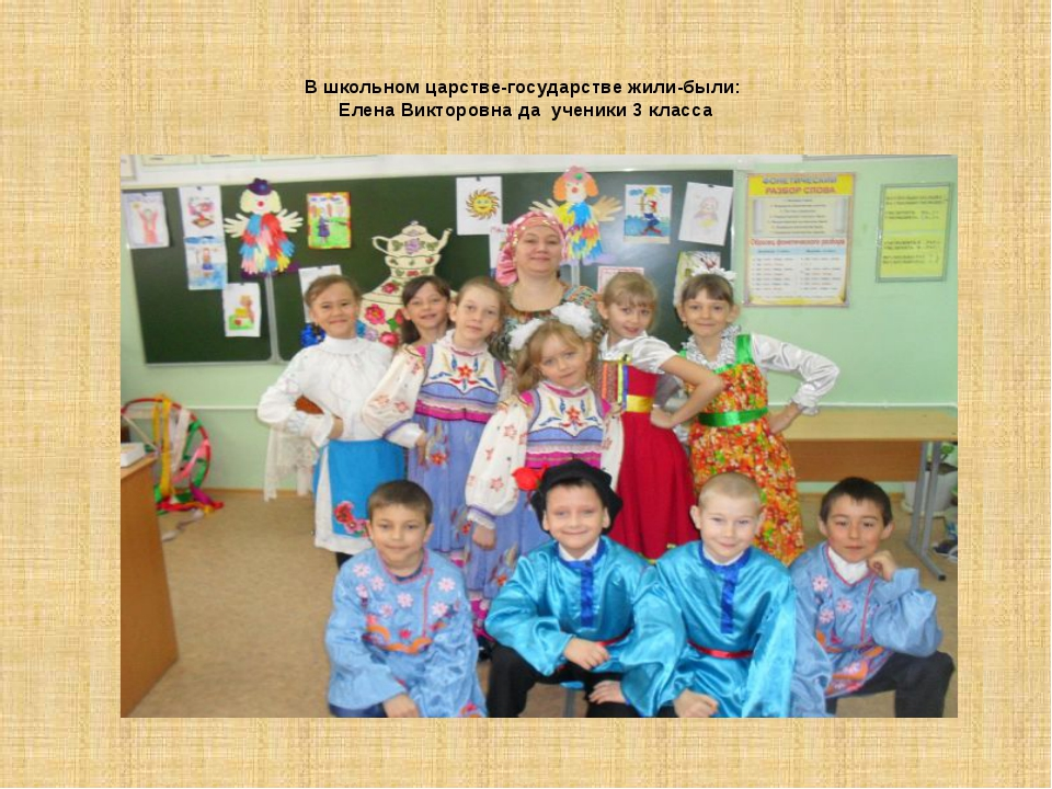 В школьном царстве-государствежили-были: Елена Викторовна да ученики 3 кла...