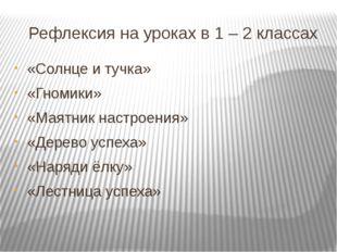 Рефлексия на уроках в 1 – 2 классах «Солнце и тучка» «Гномики» «Маятник наст