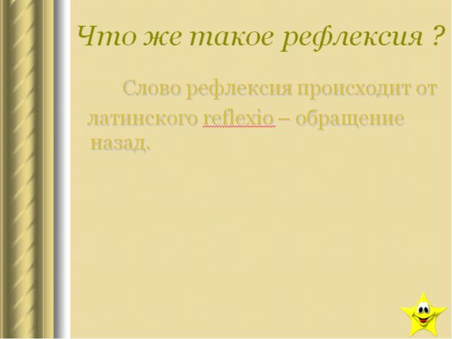 Что же такое рефлексия?
