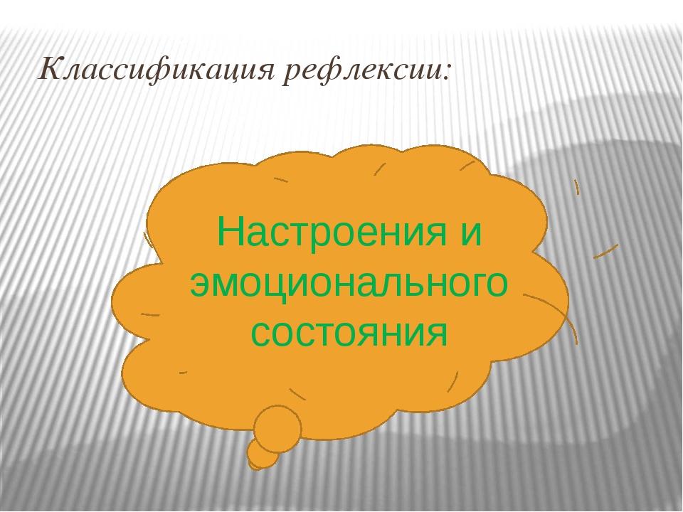 Классификация рефлексии: Настроения и эмоционального состояния