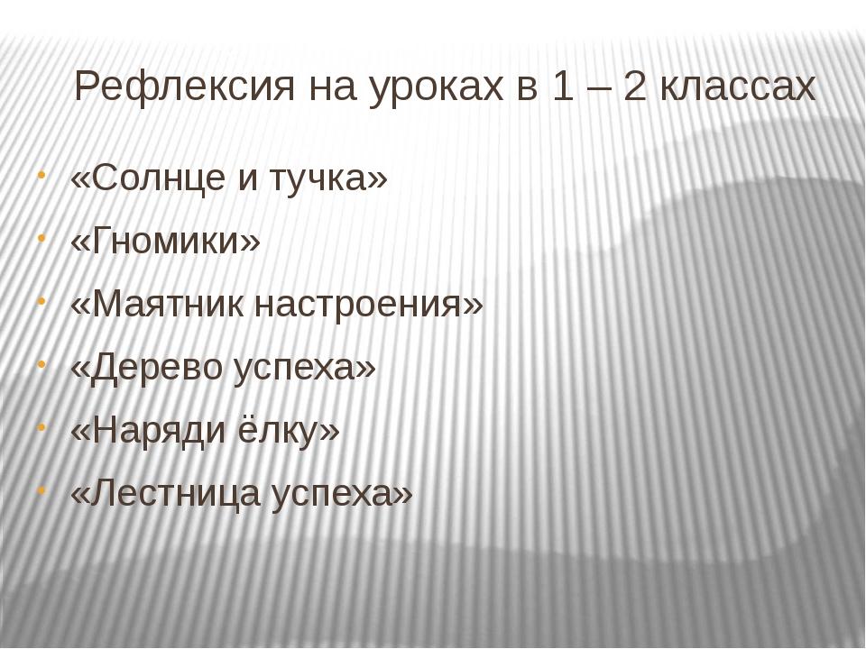 Рефлексия на уроках в 1 – 2 классах «Солнце и тучка» «Гномики» «Маятник наст...