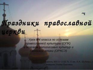 Праздники православной церкви Урок в 4 класса по основам православной культур