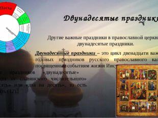 Двунадесятые праздники Другие важные праздники в православной церкви – двунад