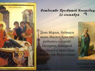Рождество Пресвятой Богородицы 21 сентября Праведные Иоаким и Анна, родители