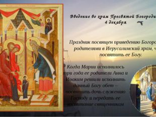 Введение во храм Пресвятой Богородицы 4 декабря Праздник посвящен приведению