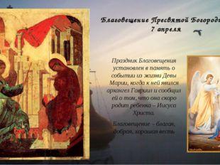 Благовещение Пресвятой Богородицы 7 апреля Праздник Благовещения установлен в