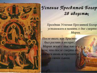 Успение Пресвятой Богородицы 28 августа Праздник Успения Пресвятой Богородицы