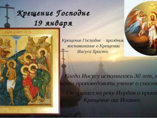 Крещение Господне 19 января Крещение Господне - праздник-воспоминание о Креще