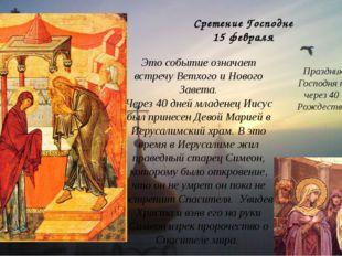 Сретение Господне 15 февраля Праздник Сретения Господня празднуется через 40