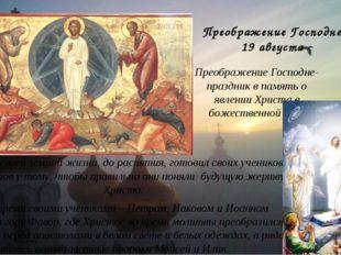 Преображение Господне 19 августа Преображение Господне-праздник в память о яв