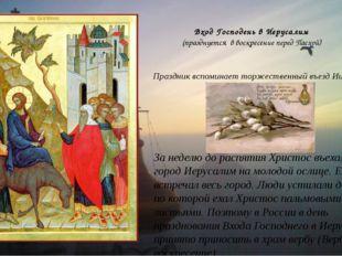 Вход Господень в Иерусалим (празднуется в воскресение перед Пасхой) Праздник