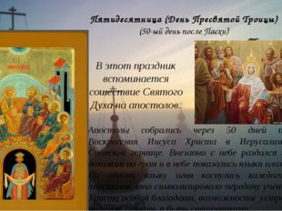 Пятидесятница (День Пресвятой Троицы) (50-ый день после Пасхи) В этот праздни