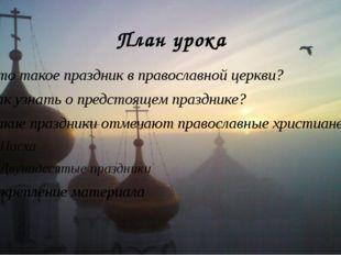 План урока Что такое праздник в православной церкви? Как узнать о предстоящем