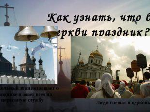 Как узнать, что в церкви праздник? Колокольный звон возвещает о празднике и з