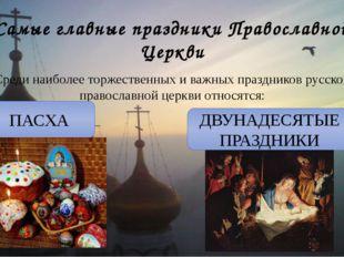 Самые главные праздники Православной Церкви Среди наиболее торжественных и ва