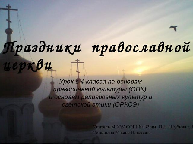 Праздники православной церкви Урок в 4 класса по основам православной культур...