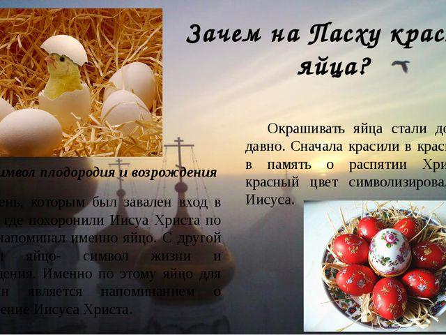Яйцо – символ плодородия и возрождения Зачем на Пасху красят яйца? Камень, ко...