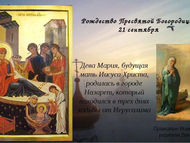 Рождество Пресвятой Богородицы 21 сентября Праведные Иоаким и Анна, родители...