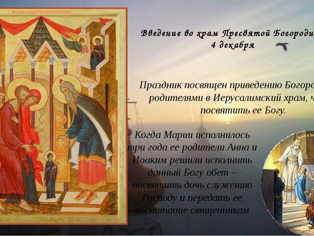 Введение во храм Пресвятой Богородицы 4 декабря Праздник посвящен приведению...