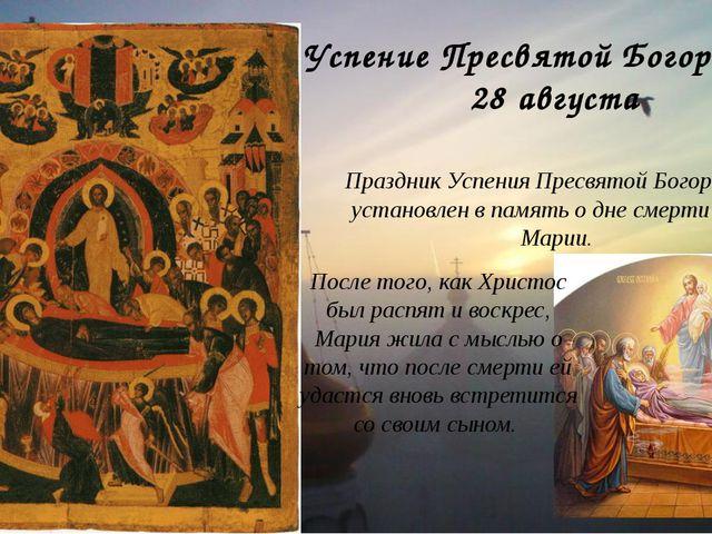 Успение Пресвятой Богородицы 28 августа Праздник Успения Пресвятой Богородицы...