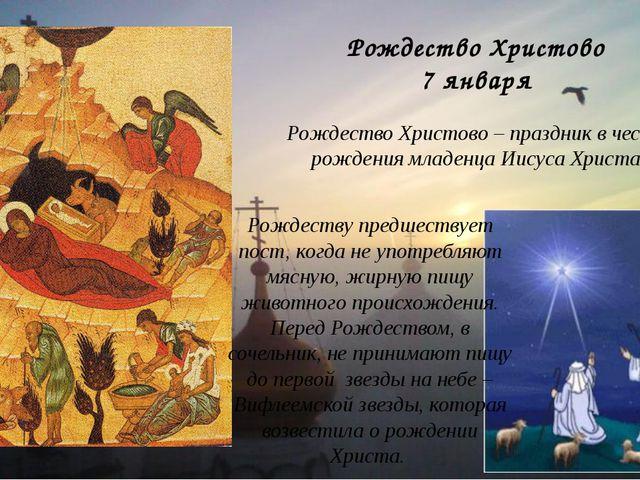 Рождество Христово 7 января Рождество Христово – праздник в честь рождения мл...