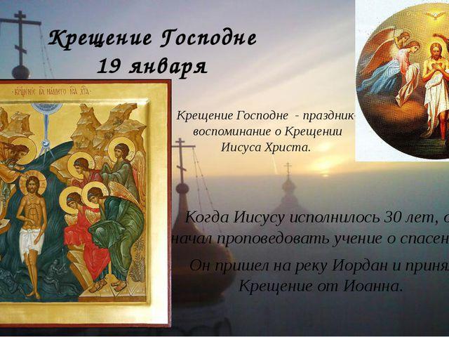 Крещение Господне 19 января Крещение Господне - праздник-воспоминание о Креще...