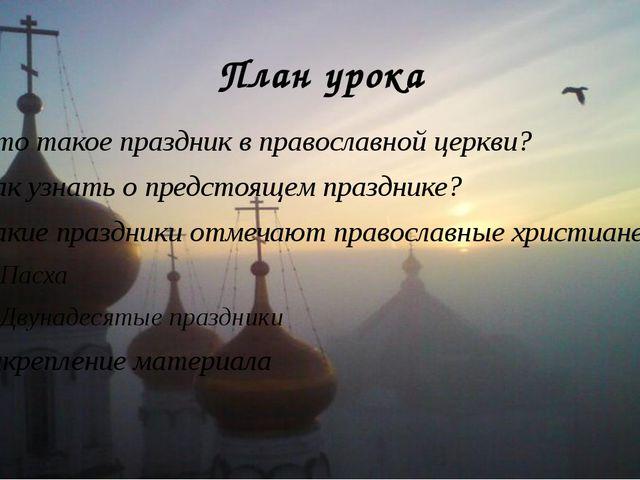 План урока Что такое праздник в православной церкви? Как узнать о предстоящем...