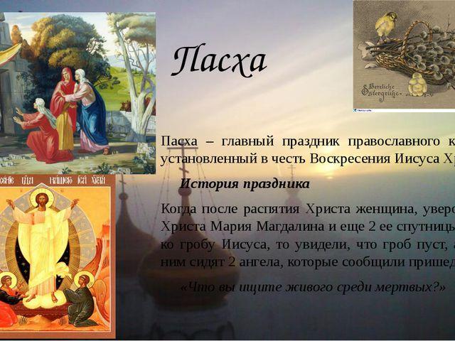 Пасха Пасха – главный праздник православного календаря, установленный в честь...