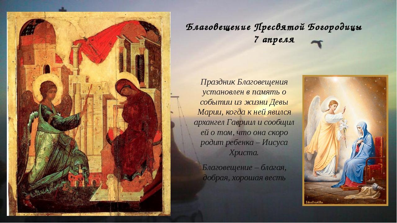 Благовещение Пресвятой Богородицы 7 апреля Праздник Благовещения установлен в...