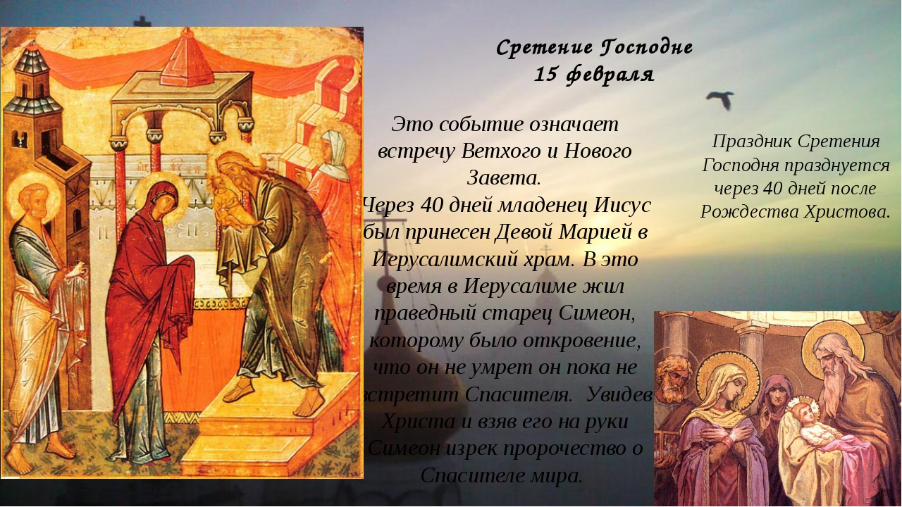 Сретение Господне 15 февраля Праздник Сретения Господня празднуется через 40...