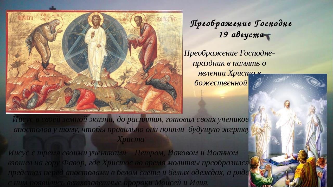 Преображение Господне 19 августа Преображение Господне-праздник в память о яв...