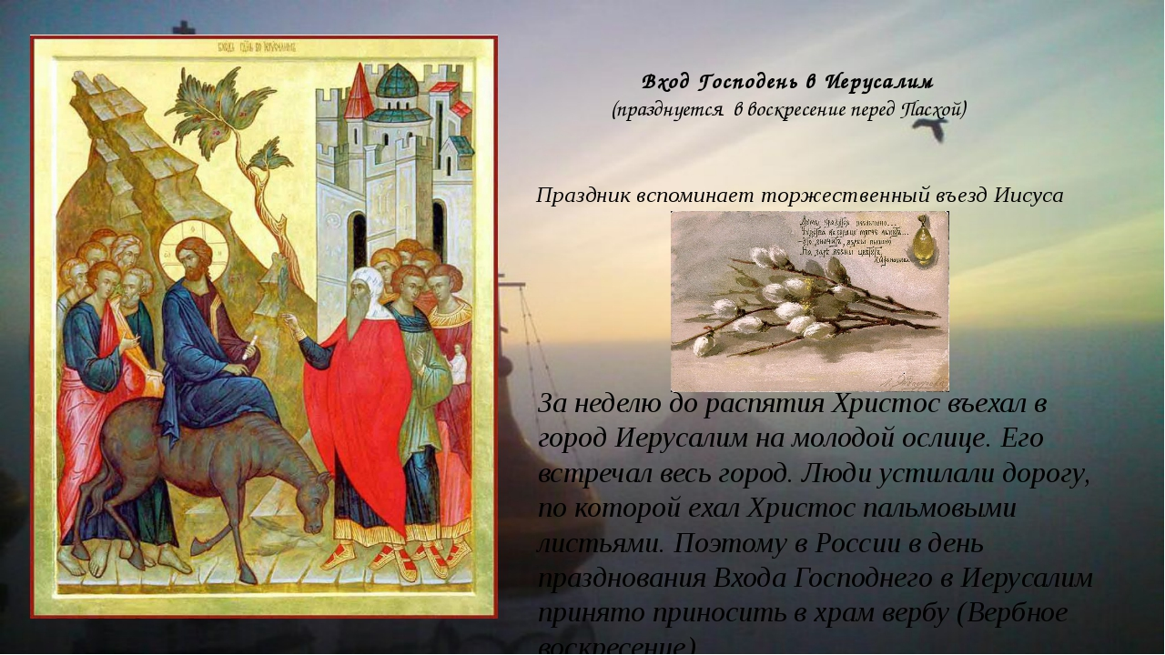Привет, открытки вход господа в иерусалим