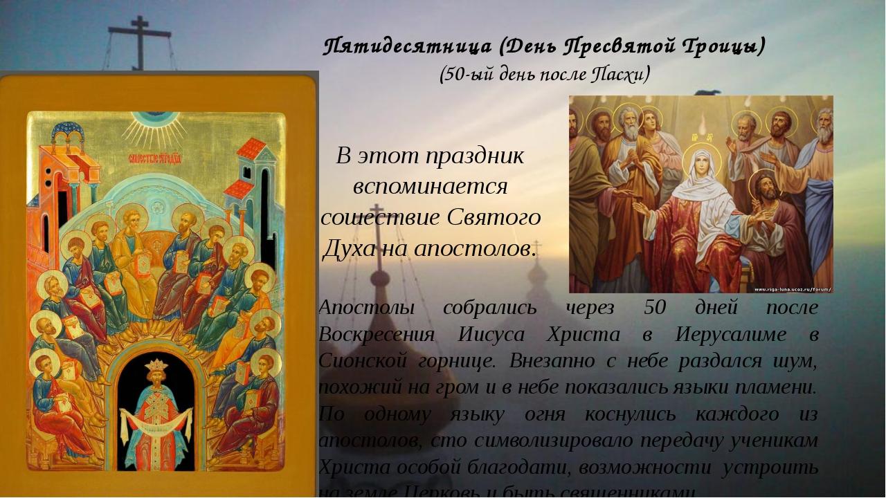 Пятидесятница (День Пресвятой Троицы) (50-ый день после Пасхи) В этот праздни...