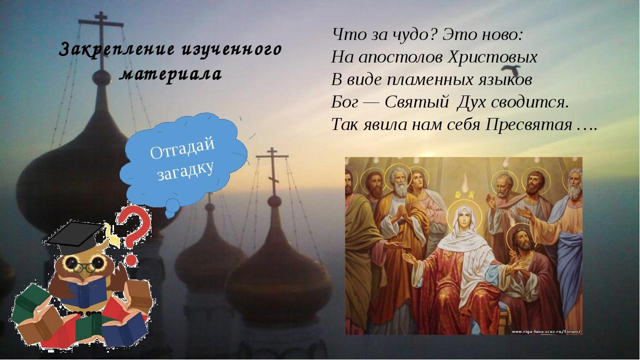Закрепление изученного материала Что за чудо? Это ново: На апостолов Христовы...