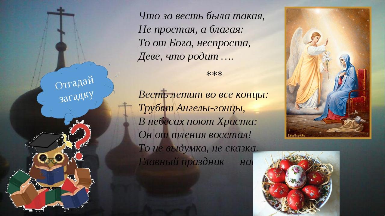 Что за весть была такая, Не простая, а благая: То от Бога, неспроста, Деве, ч...