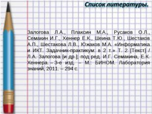 Залогова Л.А., Плаксин М.А., Русаков О.Л., Семакин И.Г., Хеннер Е.К., Шеина Т