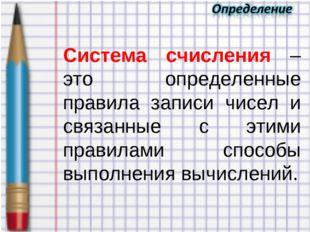 Система счисления – это определенные правила записи чисел и связанные с этими
