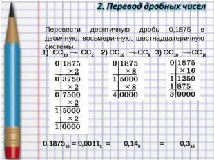 Перевести десятичную дробь 0,1875 в двоичную, восьмеричную, шестнадцатеричную