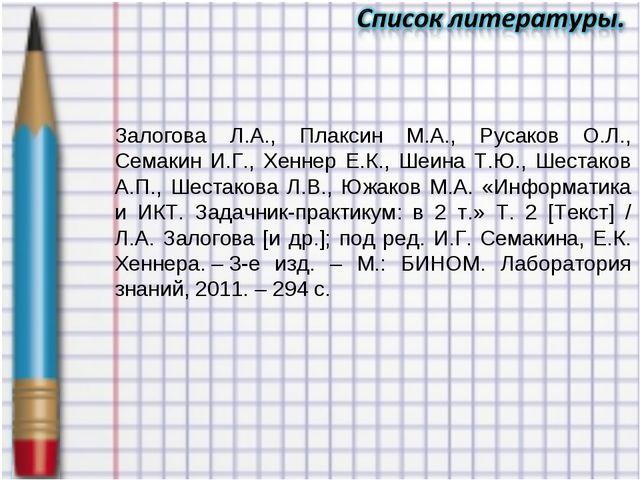 Залогова Л.А., Плаксин М.А., Русаков О.Л., Семакин И.Г., Хеннер Е.К., Шеина Т...