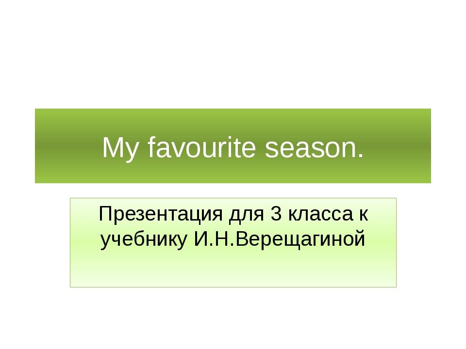My favourite season. Презентация для 3 класса к учебнику И.Н.Верещагиной