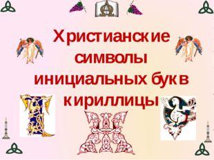 Христианские символы инициальных букв кириллицы