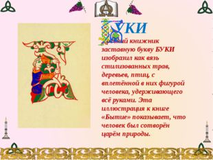 УКИ Древний книжник заставную букву БУКИ изобразил как вязь стилизованных тр